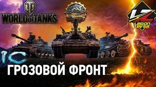 World of Tanks ► ГК ИВЕНТ ГРОЗОВОЙ ФРОНТ КЛАН ZEBCA #5