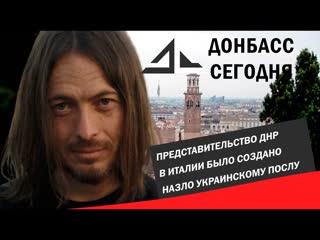Представительство ДНР в Италии было создано назло украинскому послу.