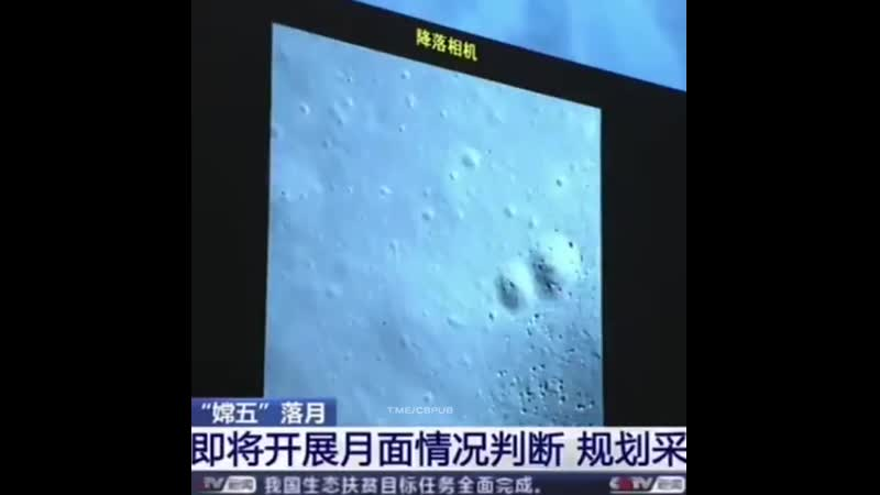 Китайский зонд Чанъэ-5 успешно сел на Луну.