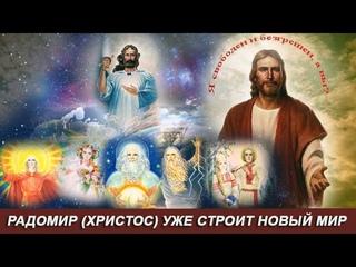 Новый МИР =Радомир (Христос) уже воплощён=Энергетическое начало=Ведическое Православие=Лев Клыков