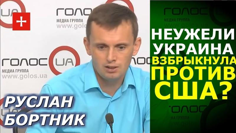Руслан Бортник В Украине происходит тихий переворот против контроля США