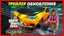 Трейлер на русском «Тюнеры Лос Сантоса» / GTA Online