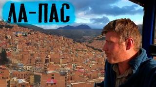 Великолепный Ла-Пас   Путешествие по Боливии   #29
