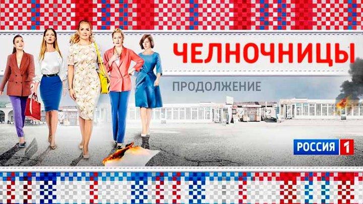 КЛУБ РУССКИХ ДЕТЕКТИВОВ Челночницы 2 Продолжение 1 серия 2018 год 12