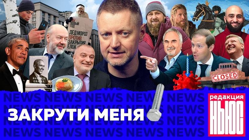 Редакция News бешеный принтер интернет с берёзы Кадыров против Тора