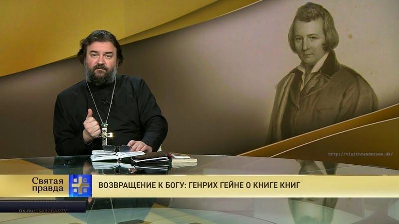 Протоиерей Андрей Ткачёв Возвращение к Богу Генрих Гейне о Книге книг