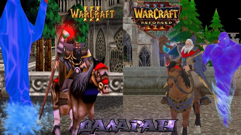 Сравнение моделей нейтралов Даларана в Warcraft 3 и Warcraft 3 reforged