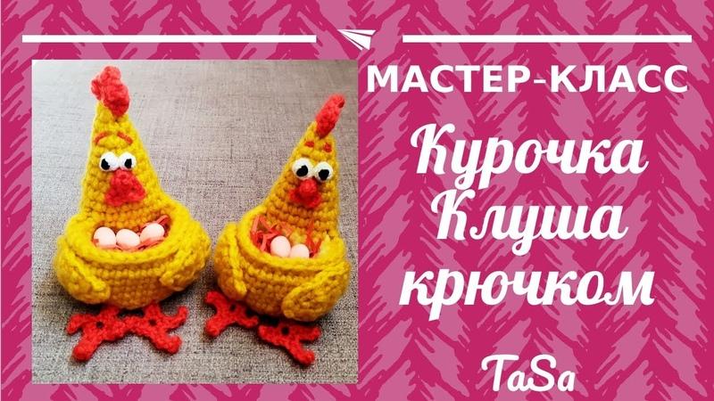 Мастер класс Пасхальная курочка Клуша крючком Easter chiken crochet