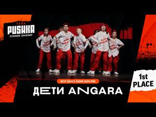 ДЕТИ ANGARA   SHOW KIDS PRO   PUSHKA DANCE CHAMP 2020