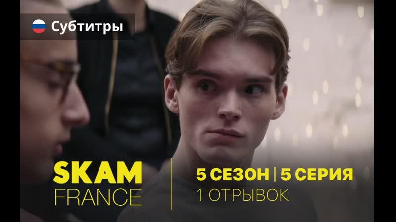 SKAM FRANCE | 1 отрывок 5 серии 5 сезона