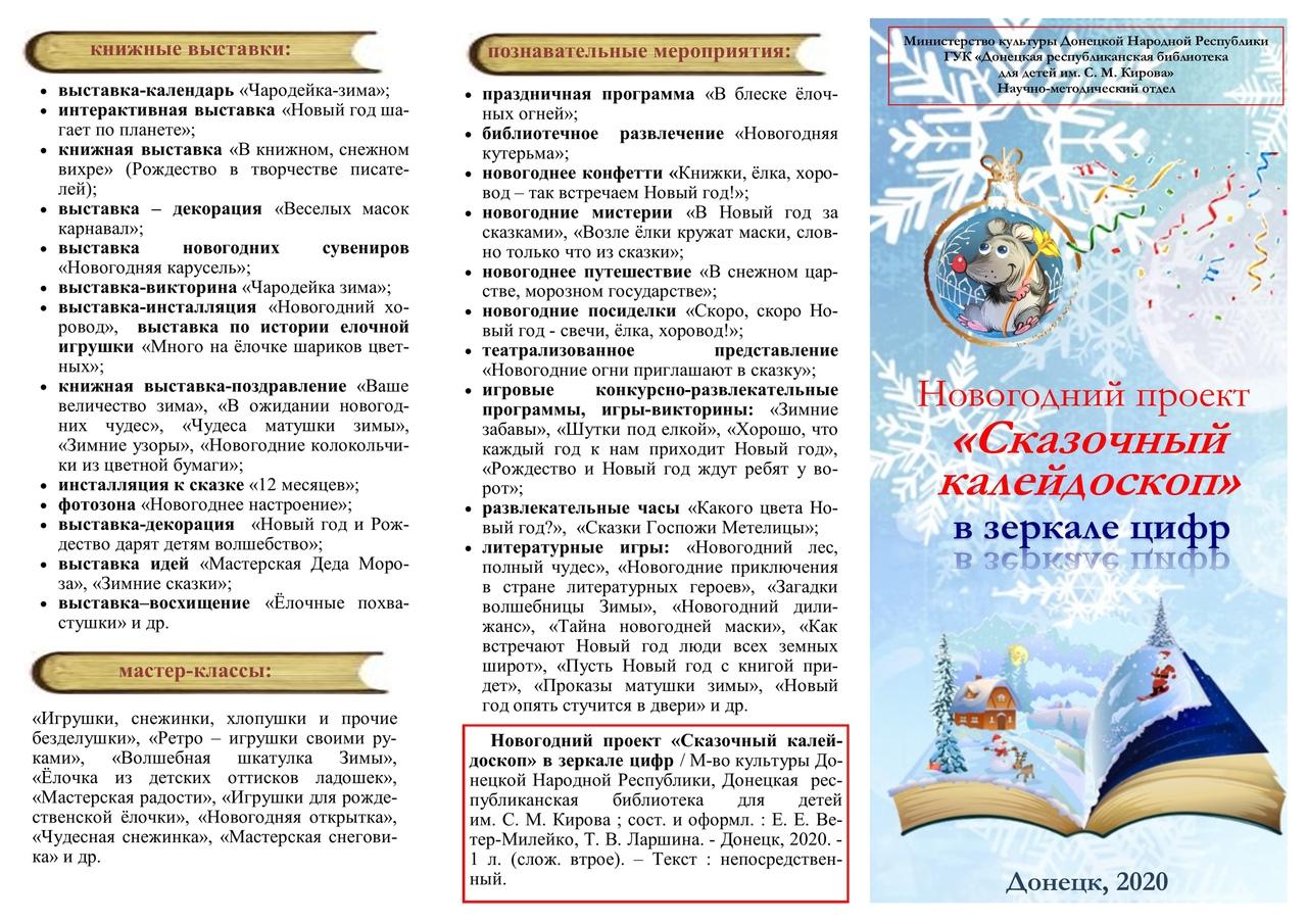 донецкая республиканская библиотека для детей, научно-методический отдел, издательская деятельность библиотеки, информационные буклеты