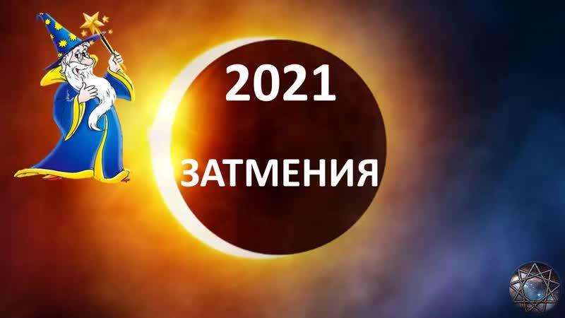 Солнечные и Лунные затмения в 2021 году Подсказки Звездочёта