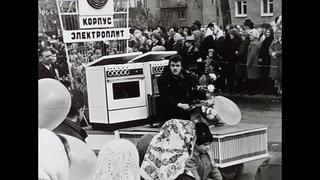 Город Нововятск. 1 мая 1979 г.
