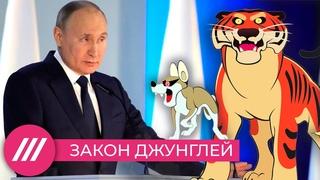 Как Путин разоблачает заговоры и чертит красные линии