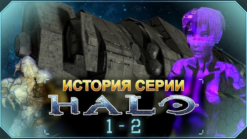 История серии HALO ● часть 1 - 2