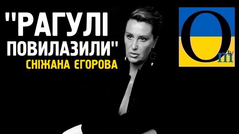 Вас звуть ніяк! Емоціна відповідь героя України Олексія Петрова телеведучій Єгоровій