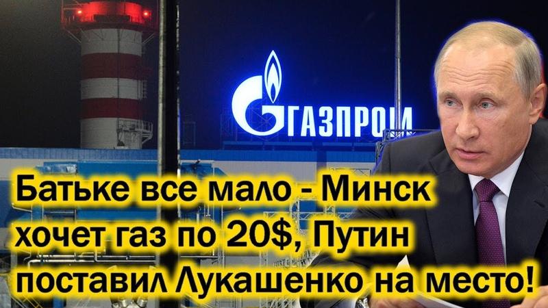 Батьке все мало Минск хочет газ по 20$ Путин поставил Лукашенко на место