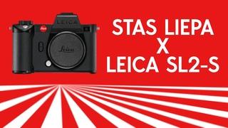Leica SL2-S в тест-драйв, мнение и выводы от Стаса Лиепы