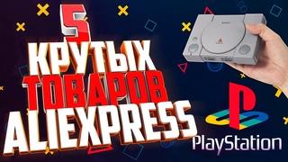 ТОП 5 Товаров для PlayStation Classic с Алиэкспресс