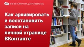 Как архивировать и восстановить запись на личной странице ВКонтакте