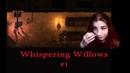 ВЫХОДИМ В АСТРАЛWhispering Willows 1