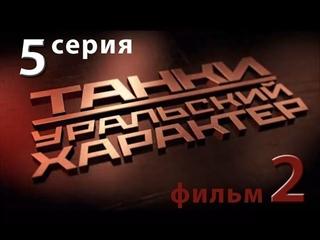 Танки. Уральский характер. 5-я серия. Фильм 2-й.