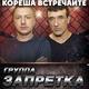 Группа Запретка feat. Пятилетка - Освободился