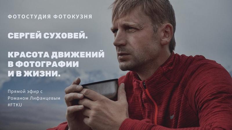Сергей Суховей Красота движений в фотографии