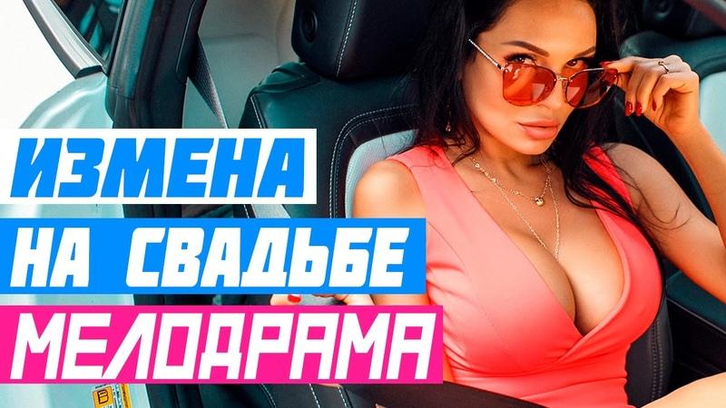 ШОК БОМБОВЫЙ ФИЛЬМ ИЗМЕНА НА СВАДЬБЕ Русские мелодрамы новинки