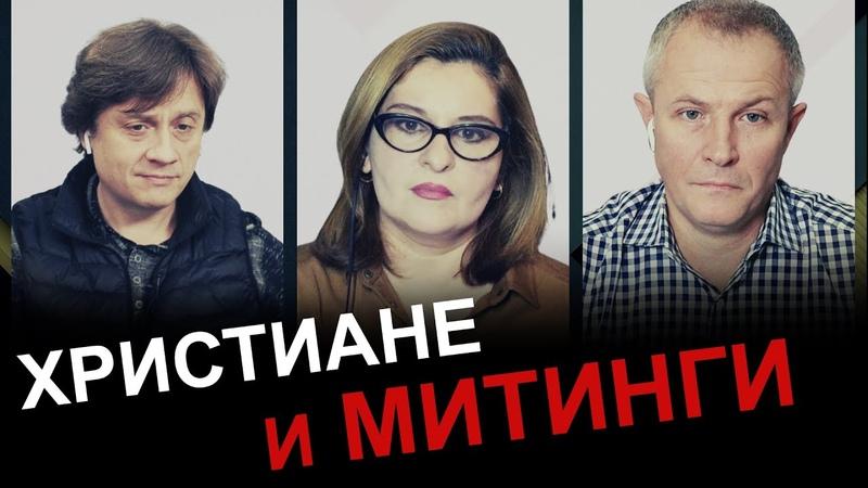 Христиане и митинги беседа Амины Тхамоковой с Александром Шевченко и Виктором Судаковым