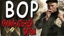 ВЕК СВОБОДЫ НЕ ВИДАТЬ! ВОР Русские боевики и детективы новинки 2019 HD 1080P