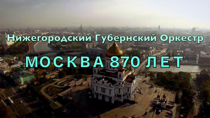 Концерт ННГО День города Москва 870 лет