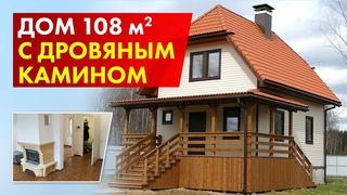 Цена каркасного дома под ключ на примере дома с мансардой и камином 108 м2