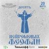 Нейромонах Феофан | 20 марта | Уфа