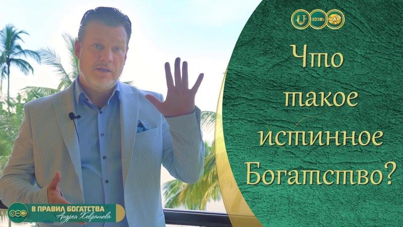 8 ПРАВИЛ БОГАТСТВА: что такое истинное БОГАТСТВО | Андрей Ховратов