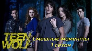 Волчонок (Teen Wolf) Смешные моменты 1 сезон