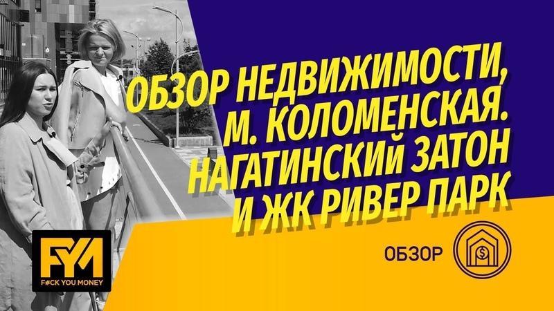 ЖК Ривер Парк и обзор недвижимости в районе Коломенское Нагатинский Затон