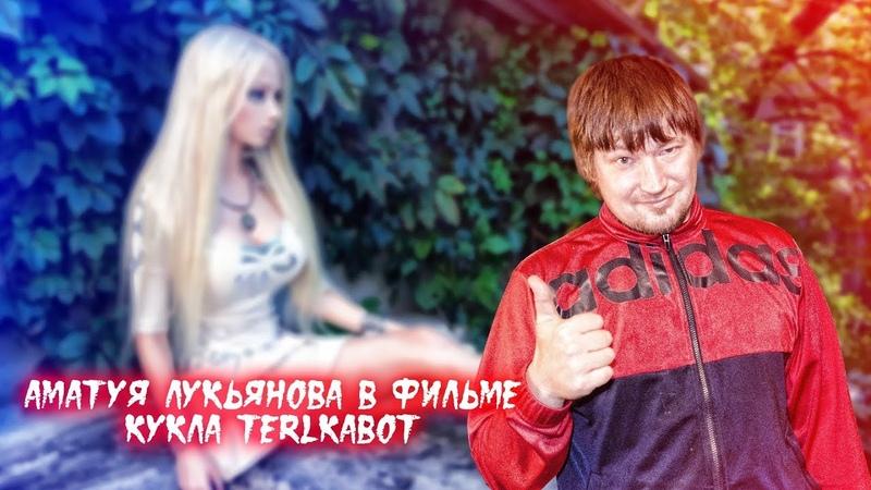 Аматуя Лукьянова в фильме КУКЛА TerlKabot 1