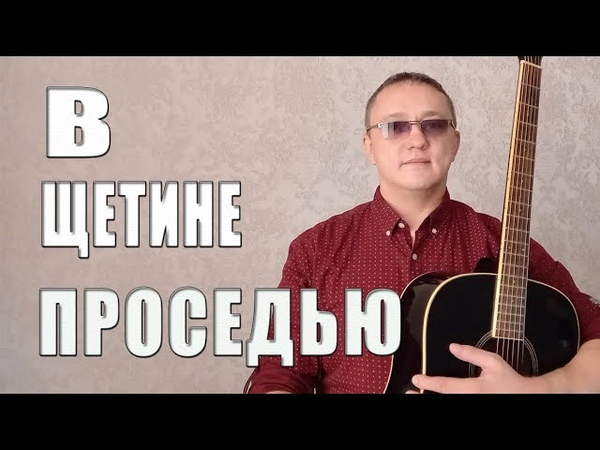 В щетине проседью Музыка Игорь Пантелеев стихи ilay Андеграунд 607