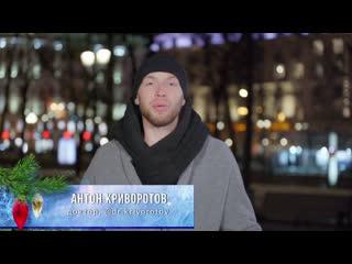 Новогоднее поздравление от доктора Антона Криворотова