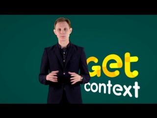Приглашение в группу Getcontext