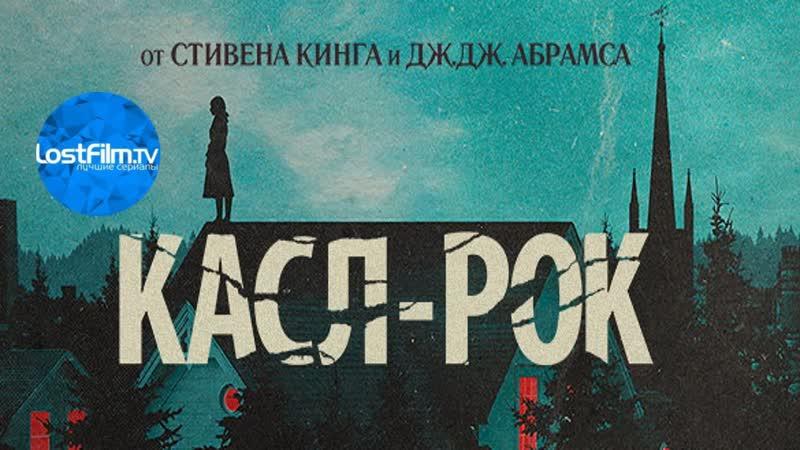 Касл-Рок (2 сезон) 720p LostFilm