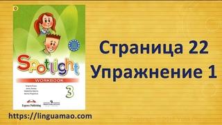 Spotlight 3 класс Workbook страница 22 номер 1 ГДЗ решебник