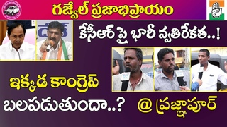గజ్వెల్ ప్రజాభిప్రాయం #5   Public Opinion On Telangana Elections   Who Is Next CM ?   Myra Media