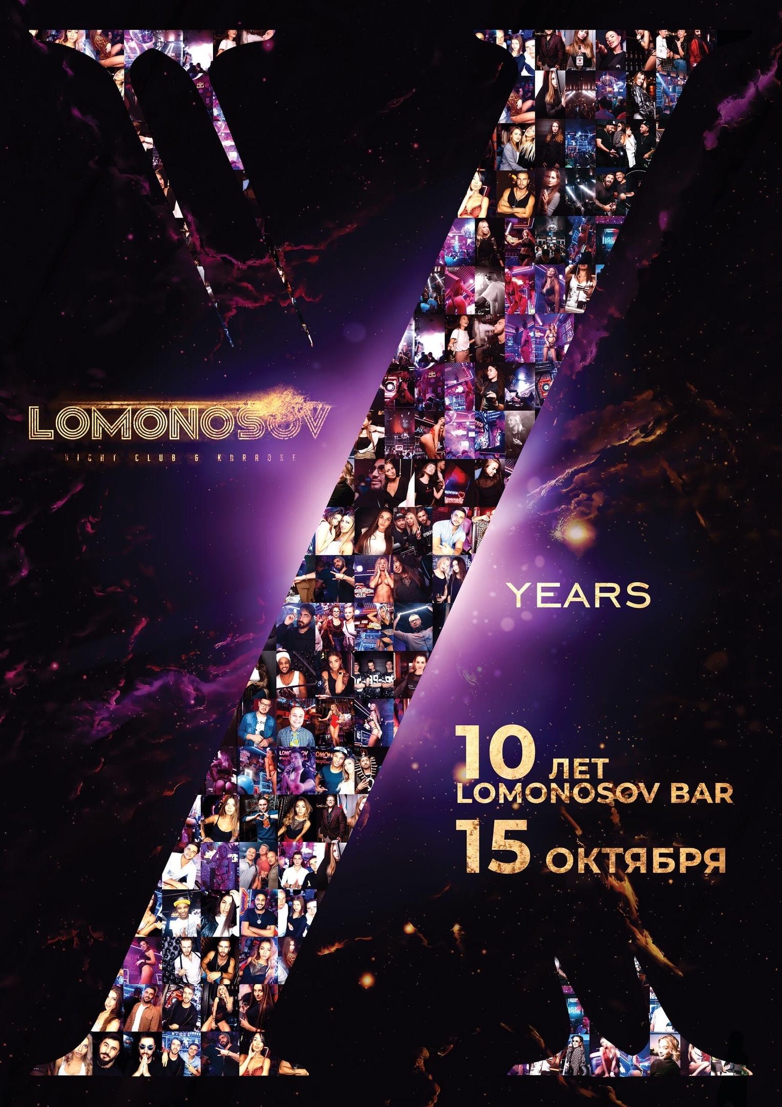 Ночной клуб, караоке-клуб «LOMONOSOV BAR» - Вконтакте