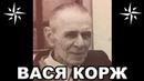 Вор в законе Вася Корж (Александр Кочев). Человек-легенда