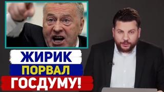 СРОЧНО! Жириновский ШОКИРОВАЛ Госдуму КРИКАМИ про Навального! Ответ Алексея ВЛАСТЯМ!