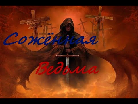 Сожённая ведьма:(