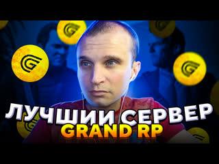 Лучший Сервер / Grand RP / Денчик стримит GTA 5 / Розыгрыш Лицензии