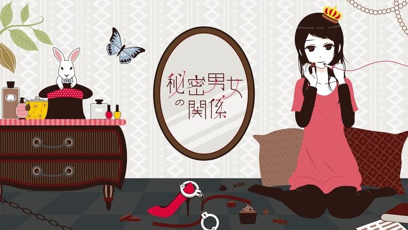 秘密男女の関係 himitsu danjo no kankei TOKOTOKO 西沢さんP